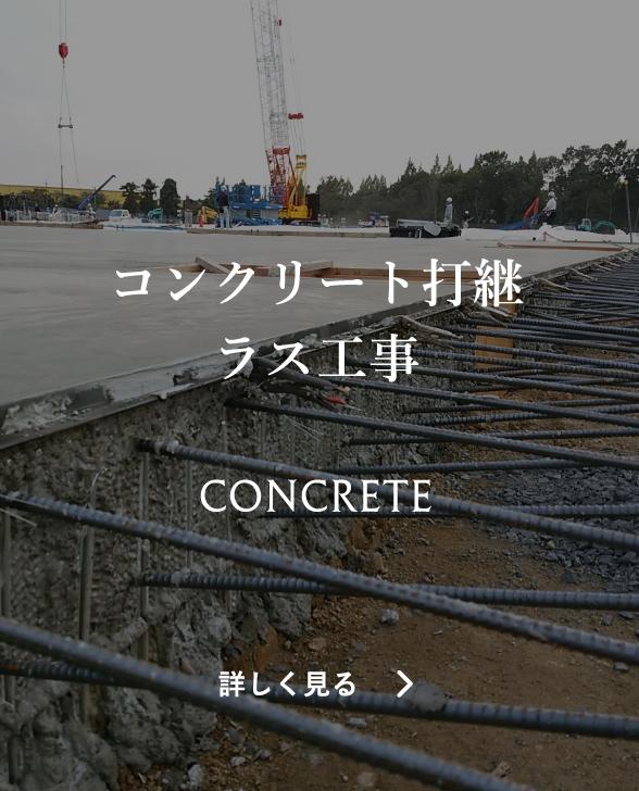 コンクリート 画像